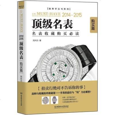 名表 刘兴力 9787564089382 北京理工大学出版社