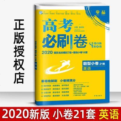 2020版高考必刷卷英語 題型小卷21套 理想樹6.7高考高中高三復習資料名校模擬卷 選擇題填空題小題必刷題卷子英語