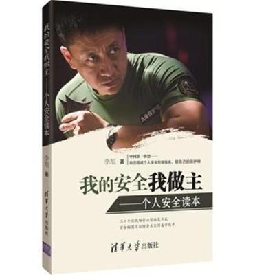 【正版】我的安全我做主9787302347040李旭清华大学出版社
