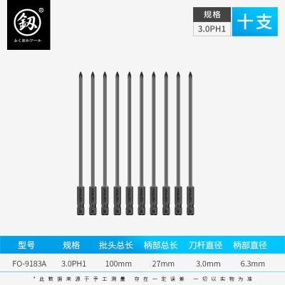 福岡 十字批頭 螺絲刀風批批頭強磁性起子頭套裝氣動 披頭加長款 (9183A)3.0PH1十只裝100MM