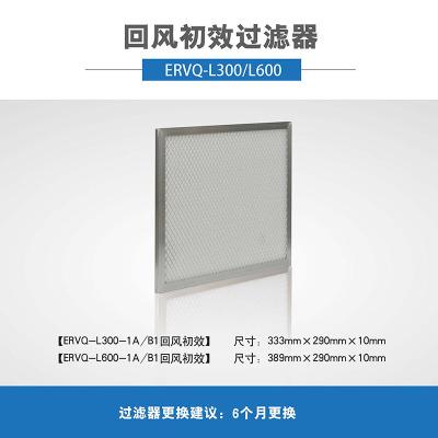 ERVQ-L300-1A/B1回風初效