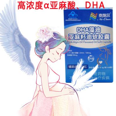 奈施爾高含量藻油DHA亞麻酸亞麻籽油軟膠囊60粒 正品孕婦孕前備孕孕期哺乳期專用青少年兒童學生保健品非凝膠糖果可搭補腦素