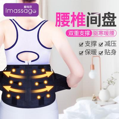 爱玛莎护腰带腰椎间盘突出腰肌劳损保暖发热医用腰托腰疼牵引治疗器