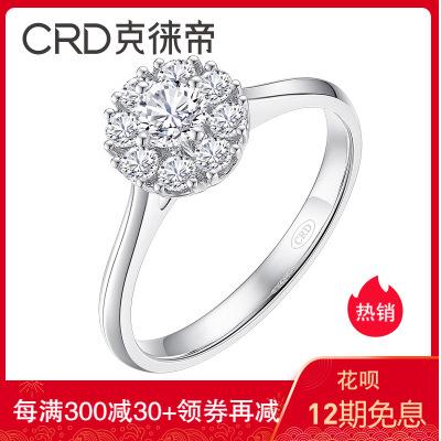 CRD/克徠帝18K金星空鉆戒女群鑲鉆石戒指1克拉效果求結婚戒指專柜正品50分效果共約10分