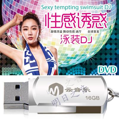 美女泳裝 中文DJ電音舞曲 汽車載U盤16G 高清視頻DVD視頻無損音質