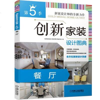 创新家装设计图典 第5季 餐厅 创新家装设计图典第5季编写组 室内装修设计书籍入自学 装修工艺解析 装修设计书籍大