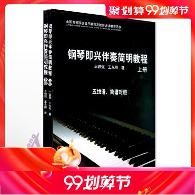 lxd-钢琴即兴伴奏简明教程上下 五线谱简谱对照全国高等院校音乐教育用书 钢琴曲谱教材书