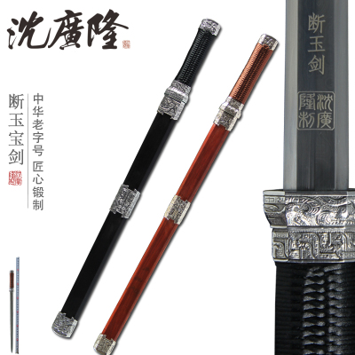 断玉剑 汉剑唐剑 花纹钢宝剑八面剑 传统手工龙泉沈广隆宝剑 未开刃