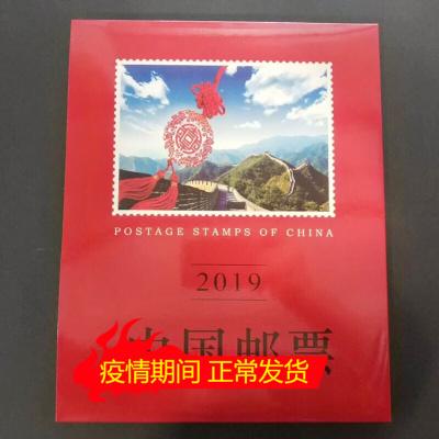 2019年郵票年冊中原年冊 含2019年豬年全年郵票 小型張個性化郵票