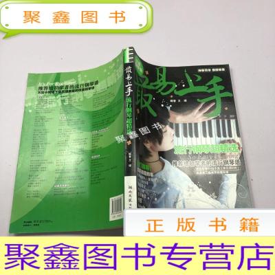 正版九成新最易上手流行鋼琴超精選