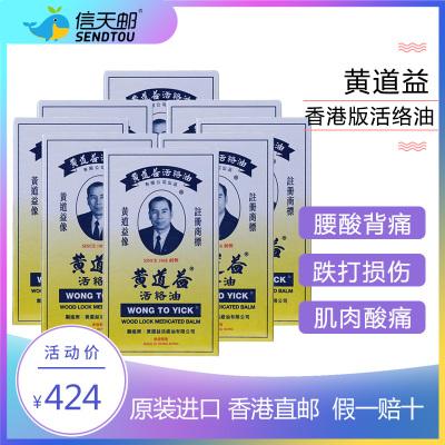 【8瓶裝】 香港原裝正品 黃道益 活絡油 50ml 瓶裝 居家必備 跌打損傷 舒筋活絡
