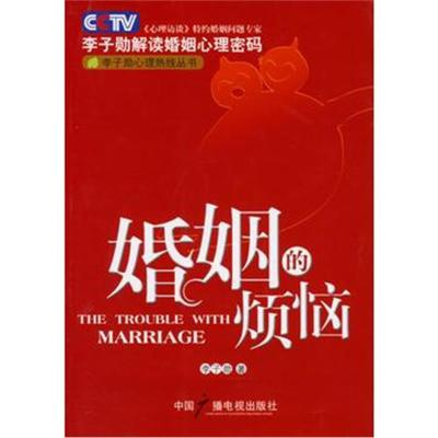 婚姻的烦恼:李子勋解读婚姻心理密码(李子勋签名珍藏本)李子勋978750435018