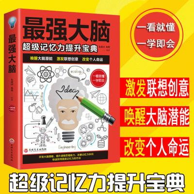 【聯嘉優品】正版書籍 最強大腦 吉林文史出版社 成功/勵志 智商/智謀 智商/思維訓練