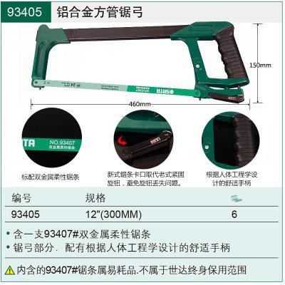 世達(SATA)工具鋁合金強力金屬鋼鋸架手工鋸鋸弓架迷你小木工鋸手鋸鋸子 鋁合金方管鋸弓93405