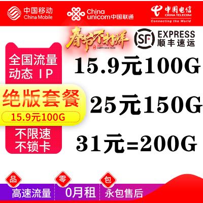中国移动流量卡顺丰发货4g全国纯流量卡上网卡大王卡手机卡0月租无限流量卡不限速手机号码电话卡wifi上网卡手机卡