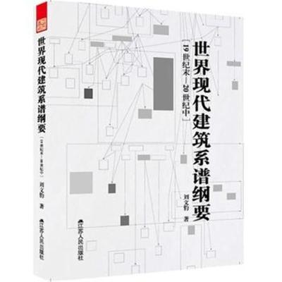 正版书籍 世界现代建筑系谱纲要 9787214079497 江苏人民出版社