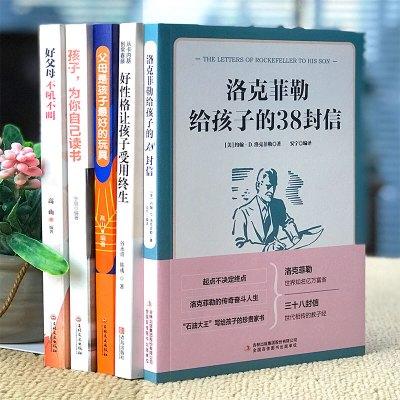 好妈妈胜过好老师正面管教正版全套5册李玫瑾育儿书籍父母必读你就是孩子好的玩具洛克菲勒给孩子的3