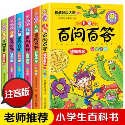 兒童趣味百問百答挑戰超級大腦彩圖注音版愛上閱讀書十萬個為什么