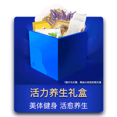Superbox活力养生礼盒