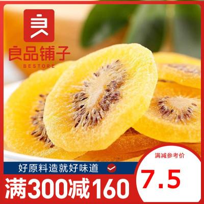 【良品鋪子-獼猴桃片100g】果干獼猴桃干果干果脯零食小吃