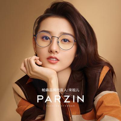 帕森(PARZIN)帕森防蓝光眼镜女宋祖儿明星同款手机电脑护目镜男复古镜架15707L