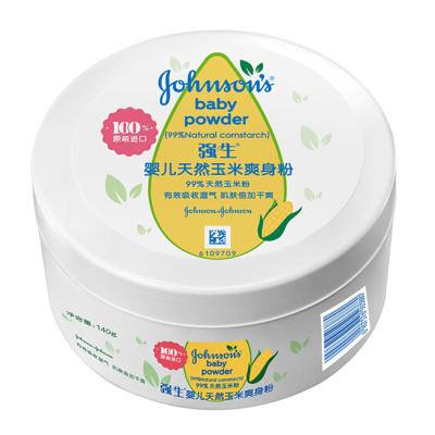 強生(Johnson) 嬰兒天然玉米爽身粉140g寶寶新生兒童痱子粉成人止汗止癢帶粉撲