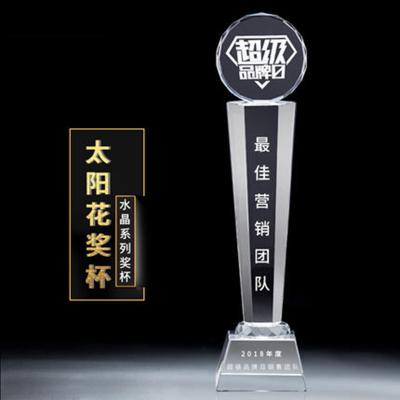 擺件頒獎水晶獎杯 太陽花教師母親節紀念品 中號