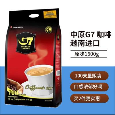 越南中原G7咖啡原味100條新日期1600g 實惠裝 三合一速溶咖啡正品香濃好喝又提神
