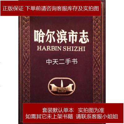 9新哈尔滨市志 34 宗教 方言 哈尔滨市地方志编纂委员会编 黑龙江人民出版社 哈尔滨 97872070412