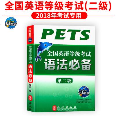 【 】未來教育全新版公英語考試二級 PETS-2級語法訓練 全國英語等級考試 語法 第二級公英語二級教材英語2