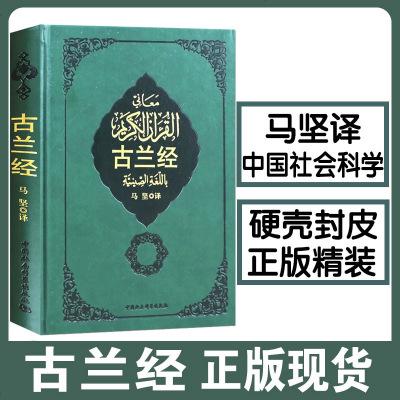 【秋林書城】古蘭經(精) 正版穆斯林 古蘭經注經文書籍 穆斯林書 馬堅譯 伊斯蘭教書