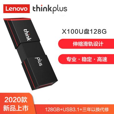 聯想thinkplus USB3.1閃存盤優盤高速商務thinkU盤 X100 128GB
