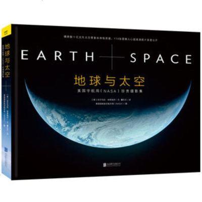 地球与太空-美国宇航局(NASA)珍贵摄影集
