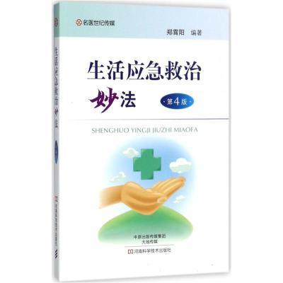 生活應急救治妙法(D4版)