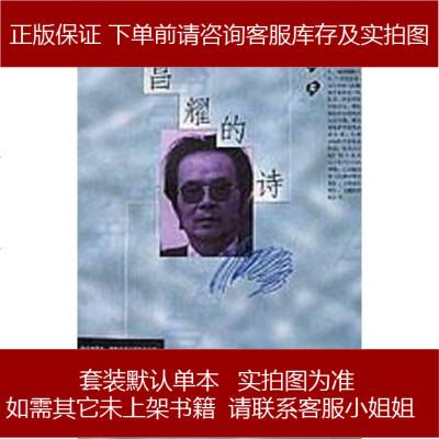 昌耀的诗 昌耀 人民文学出版社 9787020027743