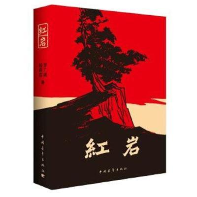 正版书籍 (七年级下册必读) 9787500601593 中国青年出版社