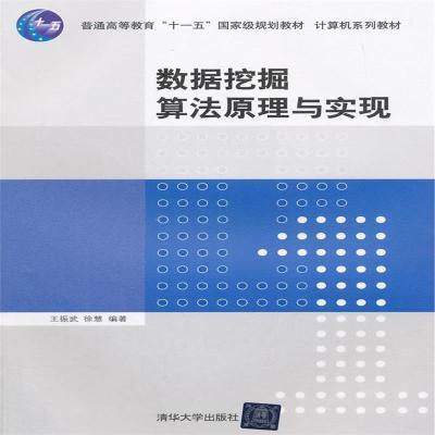 數據挖掘算法原理與實現(計算機系列教材) 9787302376415