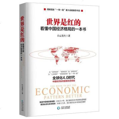 世界是紅的 白云先生 看懂中國經濟格局的一本書了解國家一帶一路重大戰略推薦書目 經濟金融類書籍正版 經濟中國經濟中國