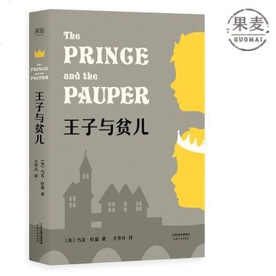 王子與貧兒 馬克 吐溫首部歷史幻想小說 小說 經典名著 果麥圖書
