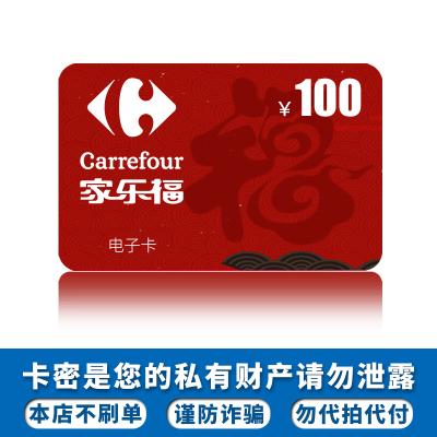 【電子卡】家樂福100元面值電子禮品卡 超市卡 購物卡 全國通用 可分次使用 多張疊加