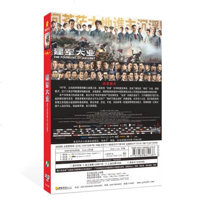 建軍大業DVD碟片音像批發DTS5.1聲音車載高清影碟正版DVD9電影