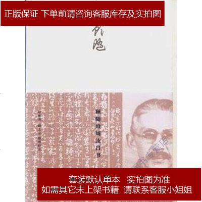 顾随致周汝昌书 赵林涛 /顾之京 河北教育出版社 9787543475830