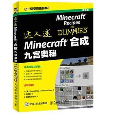 全新正版 Minecraft合成 九宮奧秘