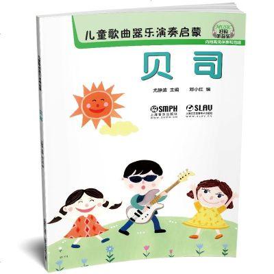 正版 兒童歌曲器樂演奏啟蒙 貝司 尤靜波編 兒童貝司初學者使用的簡易曲集 貝司初學者基礎入練習曲教材教程書 上海音