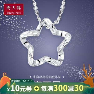 周大福(CHOW TAI FOOK)精致星形PT950鉑金/白金吊墜PT148625