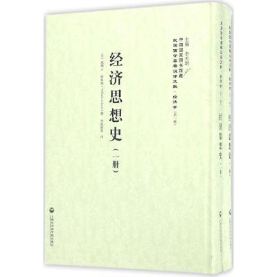 正版 经济思想史 (美)威廉A·斯科特(William A.Scott) 著;李炳焕 等 译;李天纲 丛书主编 上海社会
