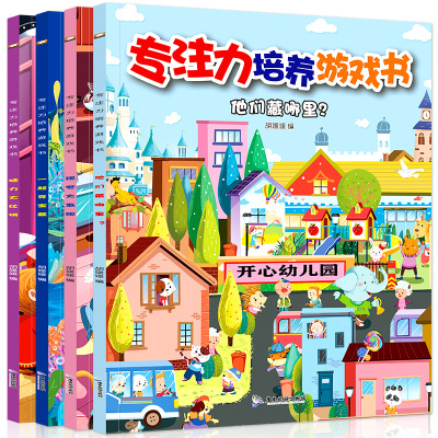 4冊0-6歲幼兒園中大班學前班專注力培養游戲書