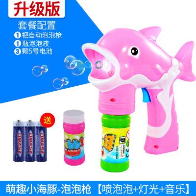 摩彩MOCAI 电动海豚泡泡枪1瓶水配电池音乐灯光吹泡泡3岁以上205*55*240 塑料/塑胶地摊广场玩具 粉色