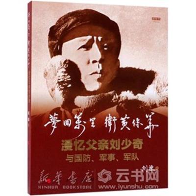 夢回萬里衛黃保華(漫憶父親劉少奇與國防軍事軍隊視頻書)
