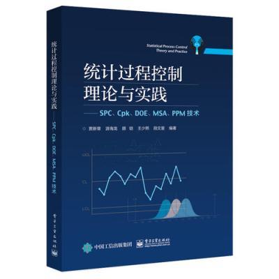 統計過程控制理論與實踐——SPC、Cpk、DOE、MSA、PPM技術